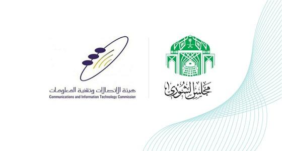 «الشورى» يطالب «الاتصالات» بإيجاد حل لخفض الشكاوى