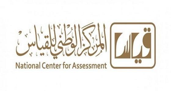 موعد إعلان نتائج اختبار كفايات المعلمين والمعلمات