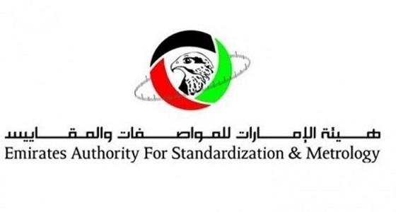 الإمارات: جميع المنتجات المتداولة مطابقة للمواصفات القياسية المعتمدة