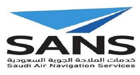 شركة خدمات الملاحة الجوية السعودية تعلن عن وظائف شاغرة بجدة