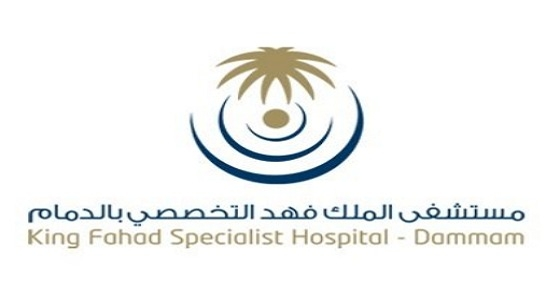 وظائف شاغرة في مستشفى الملك فهد التخصصي