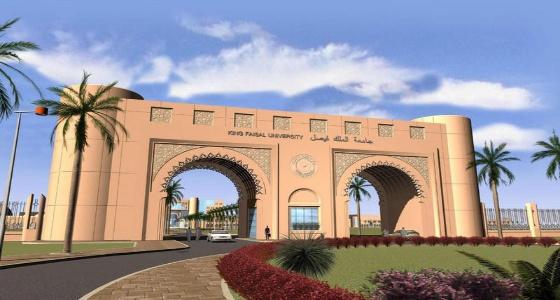 جامعة الملك فيصل تعلن عن وظائف شاغرة