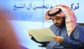 النتائج النهائية للتصويت على استفتاء اعتزال تركي آل الشيخ