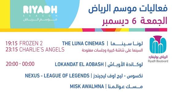 مواعيد وأماكن فعاليات اليوم الجمعة في موسم الرياض