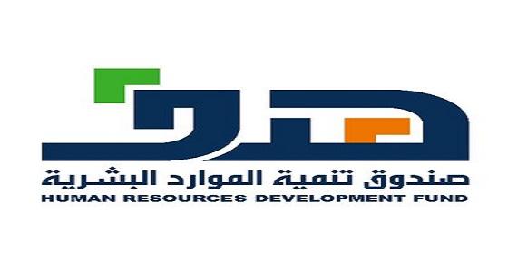 تدريب ألف باحث عن عمل في عدد من الوزارات والجهات الحكومية عبر «تمهير»