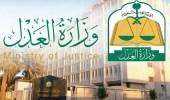«العدل» توضح موقف مدين لم يسدد 20 ألفا من الحبس