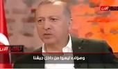 بالفيديو..المرتزقة سلاح أردوغان للتدخل العسكرى فى ليبيا بأعتراف منه
