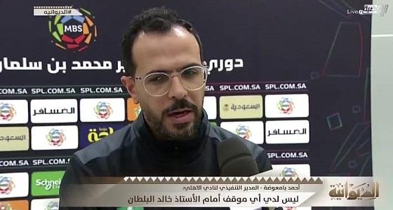 «بامعوضة» عن إبرام صفقات جديدة: إذا لم نوفق فريقنا مكتمل وثقتنا في الحكم السعودي كبيرة