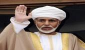بعد وفاته..أبرز المحطات في تاريخ مؤسس عمان الحديثة السلطان قابوس