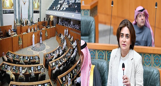 استجواب وزيرة الشؤون الاجتماعية الكويتية أمام مجلس الأمة