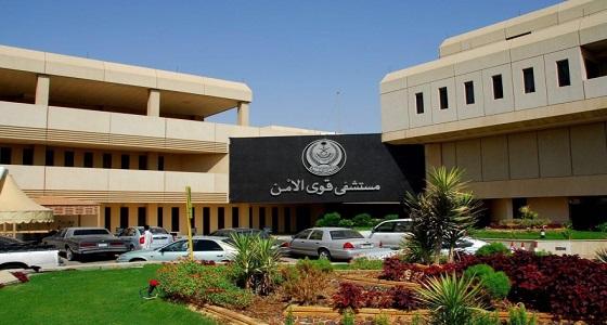 وظائف شاغرة بمستشفى قوى الأمن بالرياض