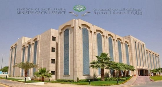 الخدمة المدنية توضح طريقة معرفة موعد الإعلان عن الوظائف الإدارية