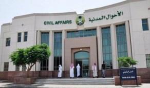 مكاتب الأحوال المدنية النسائية تعمل غدًا في الرياض
