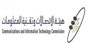 «هيئة الاتصالات» تعتمد تحديث أسعار العرض المرجعي لربط الاتصال البيني (RIO)