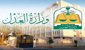 """وزارة العدل: الموقفة خدماتهم عددهم """" صفر """""""