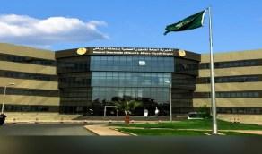 «صحة الرياض» تعيد اغلاق مجمع طبي للأسنان للمرة الثانية