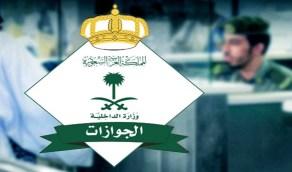 """الحاصلون على تأشيرة خروج وعودة لايشملهم """" التعليق """" بشرط"""