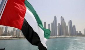 تعليق التنقل ببطاقة الهوية الوطنية في الإمارات