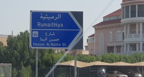 «حسن البنا» يٌغضب الكويتين ومطالب بكسر شوكة الإخوان