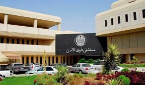 مستشفى قوى الأمن يوفر وظائف إدارية شاغرة