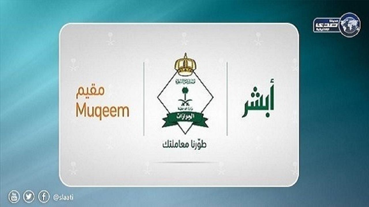 الحاصلون على تأشيرة خروج وعودة لايشملهم «التعليق» بشرط