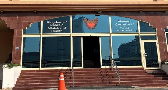 بيان من «صحة البحرين» بخصوص كورونا