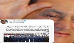 أول تعليق من نجل الرئيس الراحل حسني مبارك عقب الجنازة