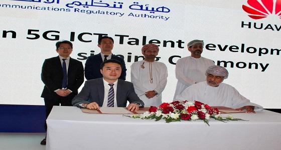 هيئة تنظيم الاتصالات في عمان تعزز مستقبل الاستخدام التجاري لتقنية الجيل الخامس