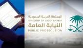 النيابة العامة غير مختصة بقضايا «سب التواصل»
