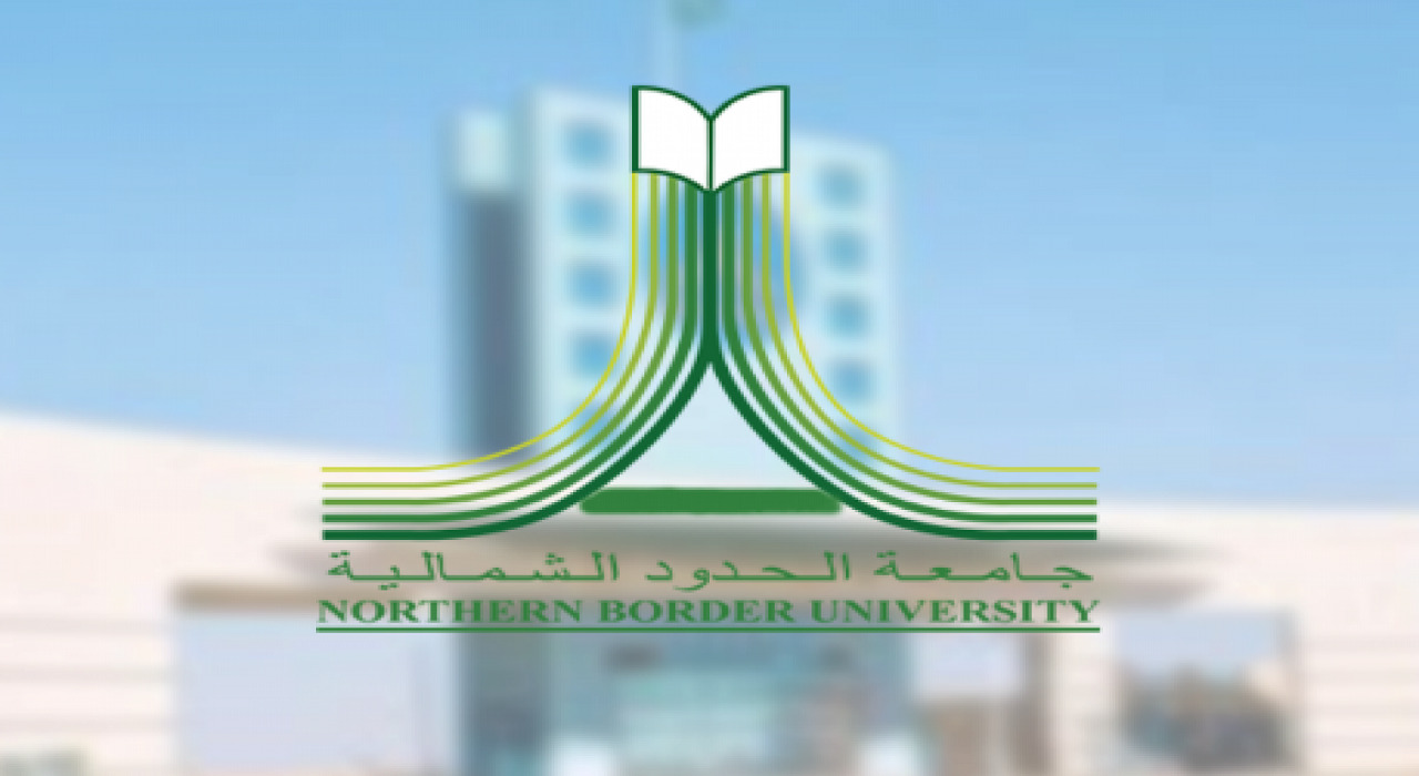جامعة الحدود الشمالية تعلن نتائج المسابقة الوظيفية الخاصة بوظائف الإعادة