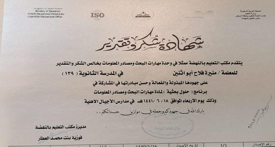 الثانوية 139 تحصد الجائزة الأولى بمسابقة «حلول بحثية»
