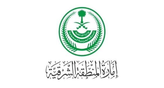 75 وظيفة إدارية شاغرة في إمارة الشرقية