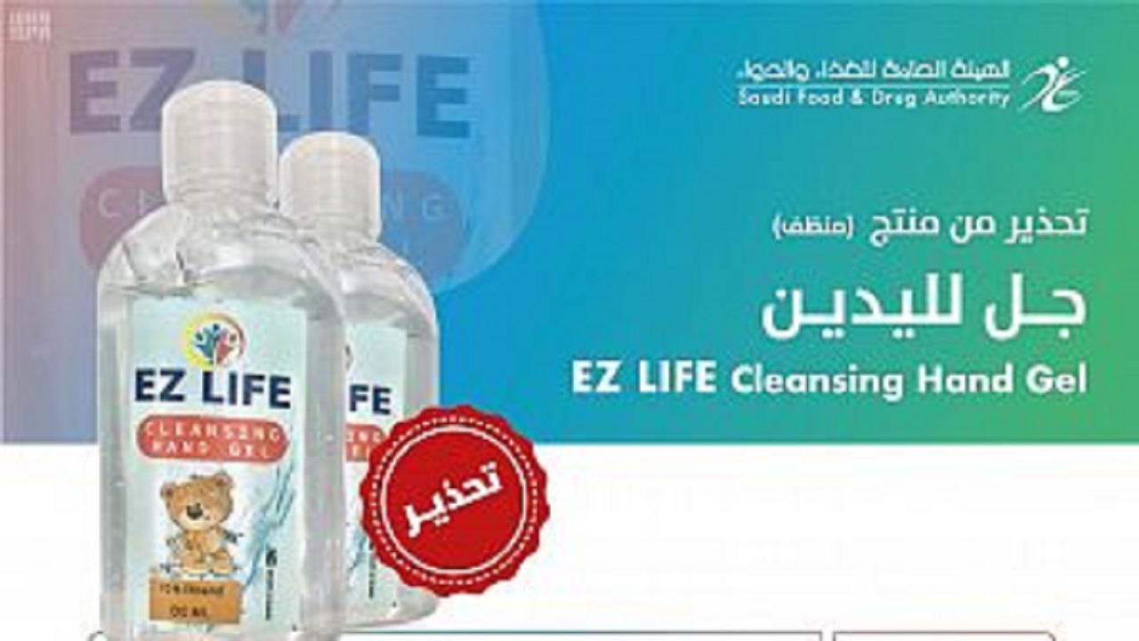 """الغذاء والدواء: أرجعوا جل """"Ez life cleansing hand gel"""" إلى المتاجر واستعيدوا أموالكم"""