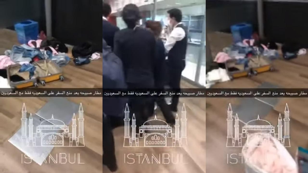 مواطن يروى تفاصيل تعرضه للعنصرية والابتزاز في مطار بتركيا(فيديو)
