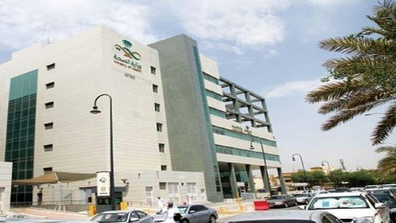 وظائف شاغرة في وزارة الصحة