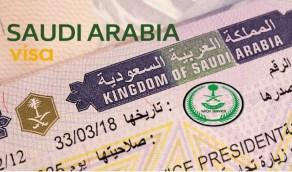 تمديد تأشيرات العودة والزيارة للمقيمين