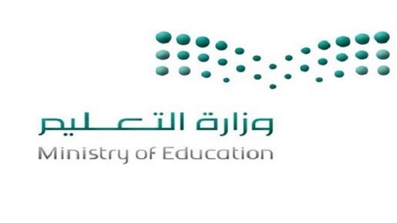 حظر استخدام الحسابات والتطبيقات غير الرسمية في التدريس