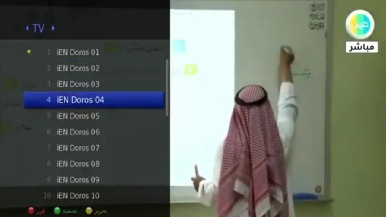 بالفيديو.. خطوات إضافة قنوات التعليم في أقل من 50 ثانية