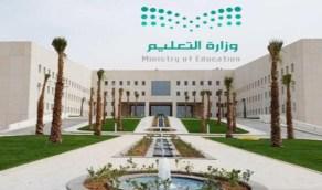 وزارة التعليم تعلن إرجاء حركة النقل الخارجي لهذا العام حتى إشعار آخر