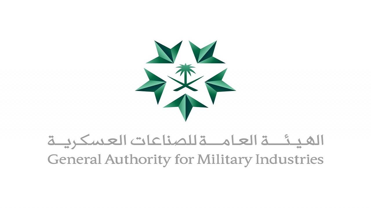 الهيئة العامة للصناعات تعلن عن 21 تقنية عسكرية يستهدفها القطاع المحلي بحلول 2030