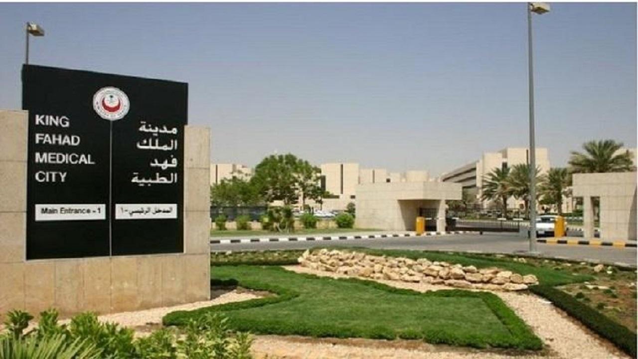 مدينة الملك فهد الطبية تطرح وظائف جديدة بالرياض