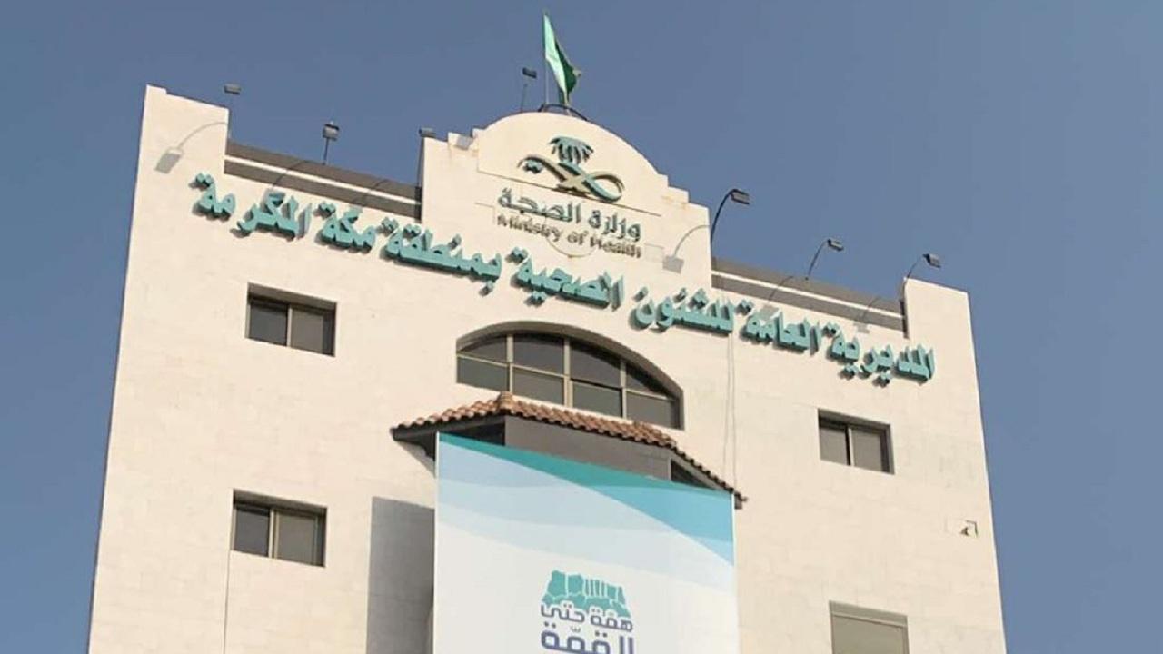 """""""صحة مكة"""" تُعلق زيارة المرضى المنومين"""