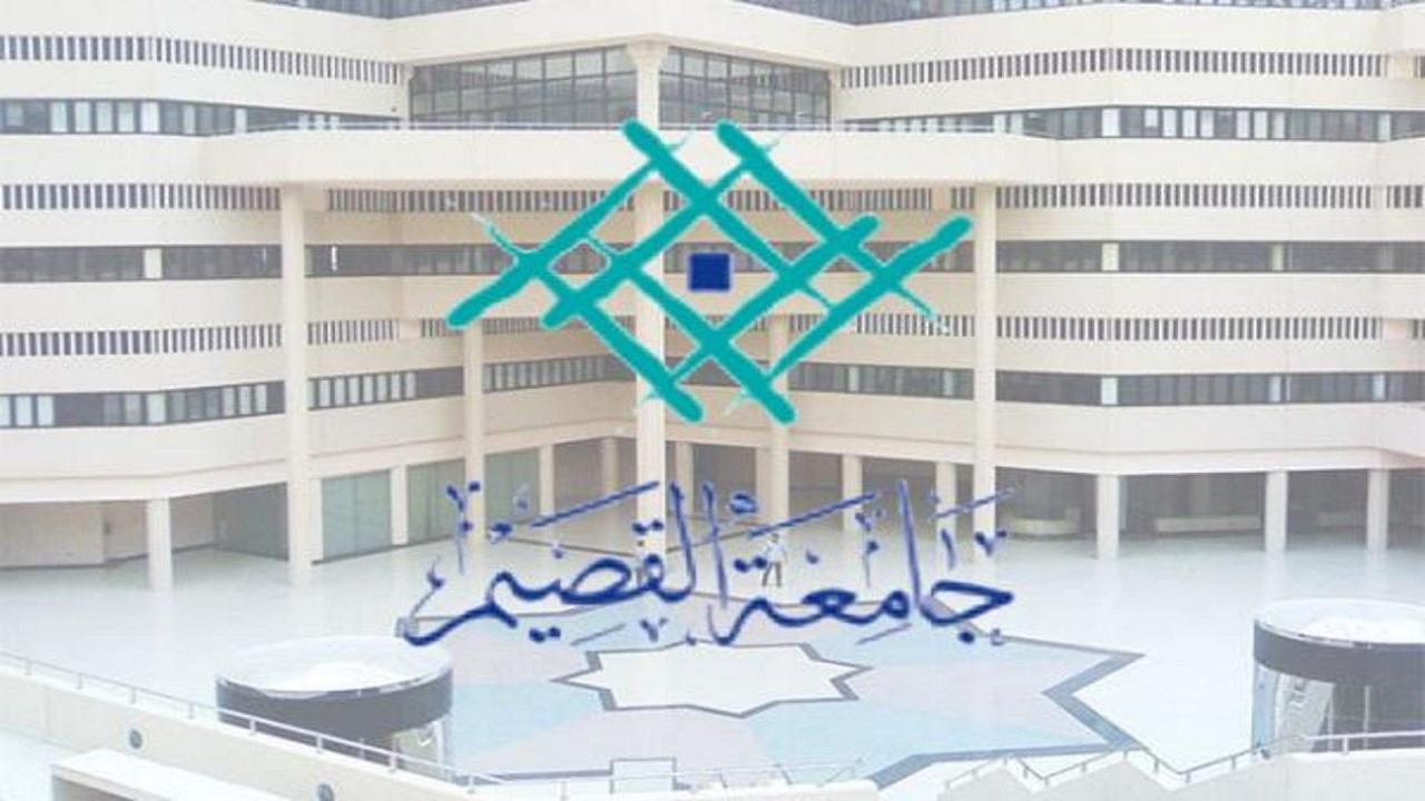 إلزام طلاب وطالبات جامعة القصيم بالحضور للدراسة عبر «الفصول الإفتراضية»