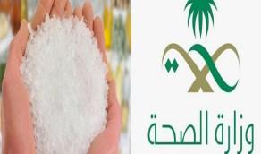 وزارة الصحة توضح مدى إمكانية استخدام الملح الخشن كمطهر ومعقم