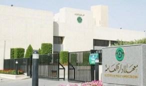 6360 دارسًا ودارسة يتلقون تدريبا عن بعد بمعهد الإدارة العامة