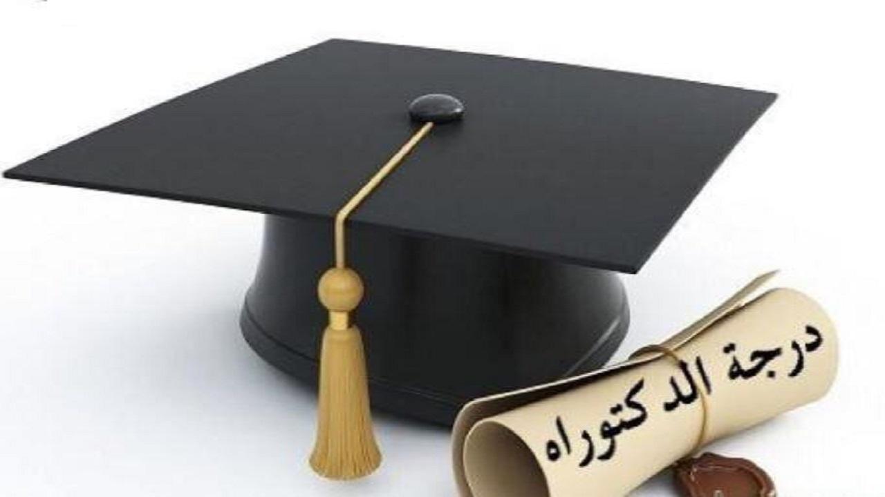 هدى تنال درجة الدكتوراه بتقدير ممتاز مع مرتبة الشرف الأولى