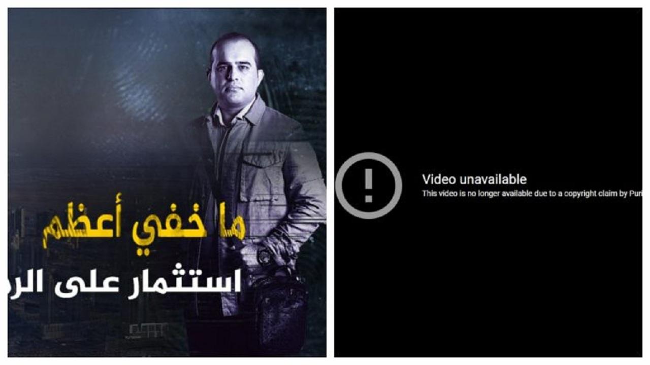 """حذف """"ما خفي أعظم"""" عن يوتيوب بعد سرقته لقطات من مصر"""