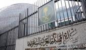 تحذير عاجل من سفارة المملكة في ماليزيا لمواطنيها