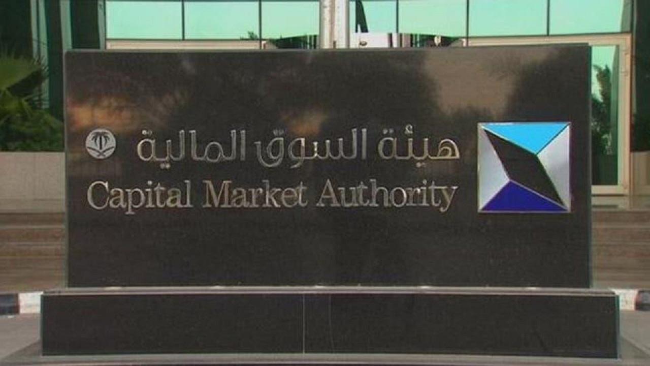 إجراءات احترازية من هيئة السوق المالية