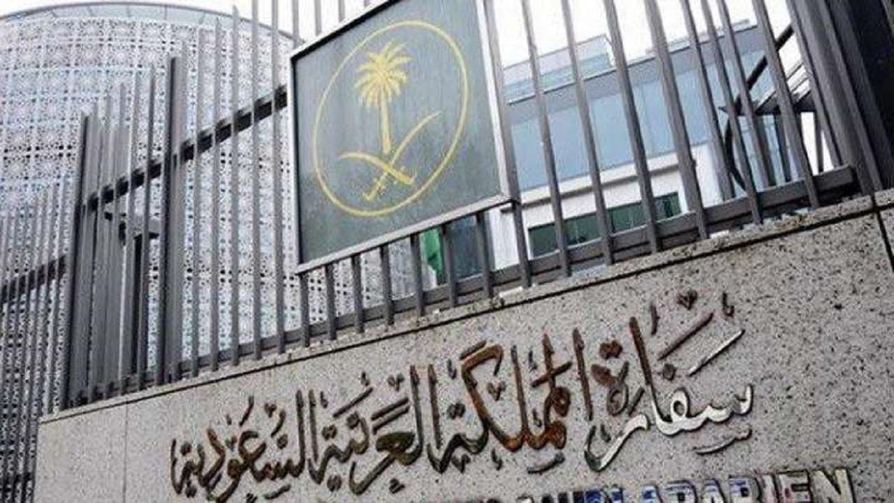 سفارة المملكة في سيريلانكا تصدر بيان هام للمواطنين الراغبين في العودة